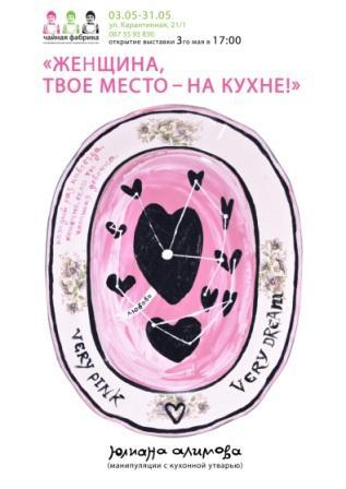 Юлиана Алимова, Одесса