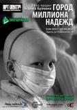Фото-проект «Город миллиона надежд», Борис Бухман, Одесса