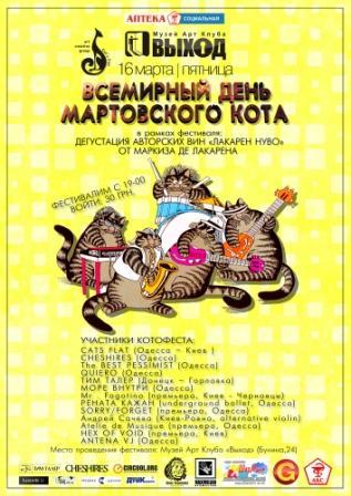 Мартовские коты, Одесса