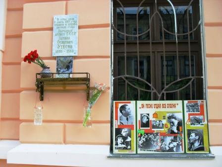 Дом Утесова, Одесса