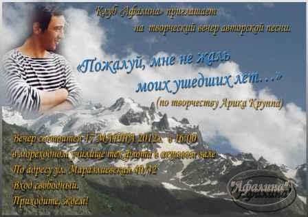 Вечер памяти Арика Круппа, Одесса