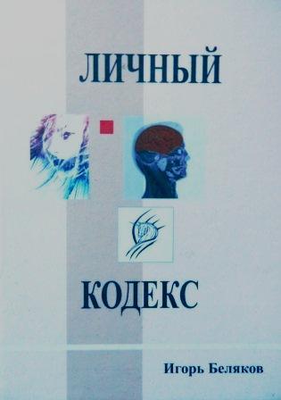 Игорь Беляков, Личный кодекс, Одесса