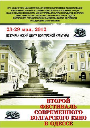 Фестиваль болгарского кино, Одесса