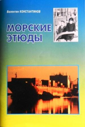 Валентин Константинов, Морские этюды, Одесса