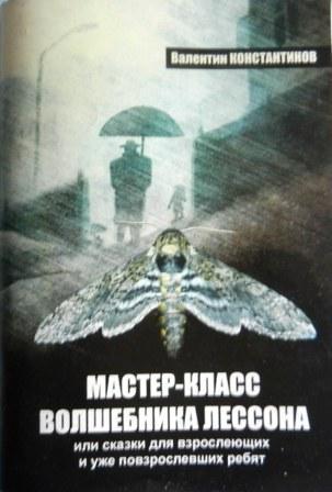 Валентин Константинов, Мастер-класс волшебника Лессона, Одесса