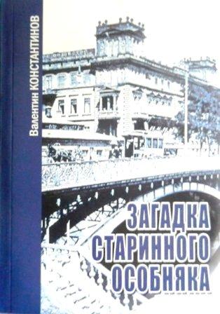 Валентин Константинов, Загадка старинного особняка, Одесса