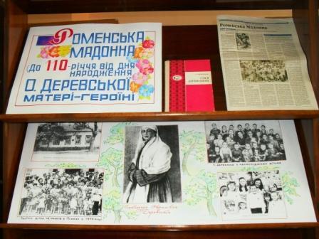 Роменская мадонна, Одесса