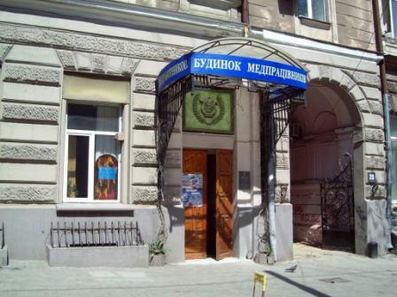 Одесский Дом медработника