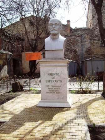 основатель эсперанто, памятник Заменгофу
