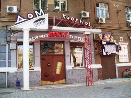 Дом клоунов, Одесса